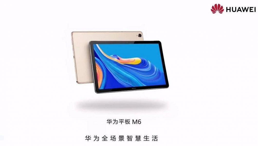 MediaPad M6 – Präsentation am 21. Juni in China 2