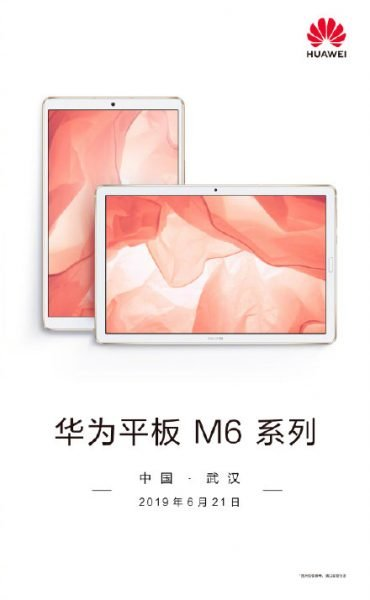 MediaPad M6 – Präsentation am 21. Juni in China 1