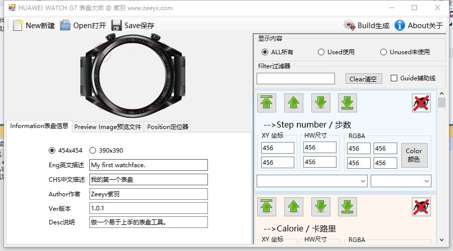 HUAWEI Watch GT Watchfaces Desktop App