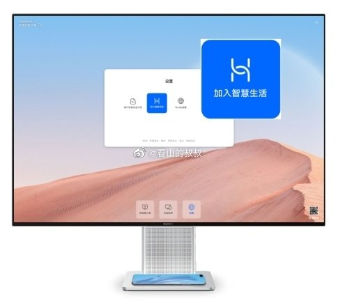 HUAWEI MateView - Smarter Monitor geleakt 2