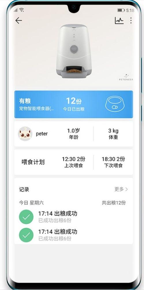 HUAWEI HiLink Ökosystem Futterspender App